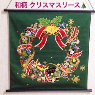 新品 クリスマス タペストリー 和柄 リース 緑 日本製
