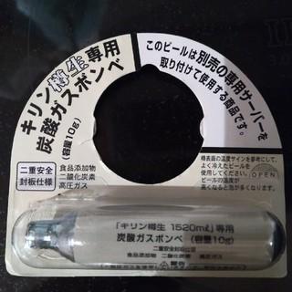 キリン(キリン)のキリン 樽生専用炭酸ガスボンベ(その他)