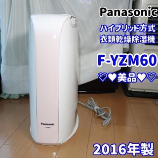 パナソニック(Panasonic)の【極上美品】パナソニック デシカント方式除湿乾燥機 F-YZM60(加湿器/除湿機)