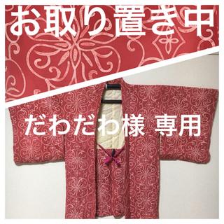 フリフ(ふりふ)の限界価格 羽織 着物 袷 アンティーク  ピンク 豆千代モダン ふりふ(着物)