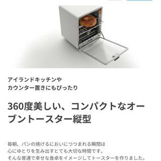 プラスマイナスゼロ(±0)の+-0 プラスマイナスゼロ オーブントースター(調理機器)