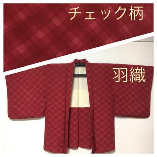 フリフ(ふりふ)の限界価格 着物 羽織 アンティーク  袷 チェック 豆千代モダン ふりふ 赤(着物)