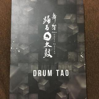 DRUMTAO 踊る◯太鼓 DVD(和太鼓)