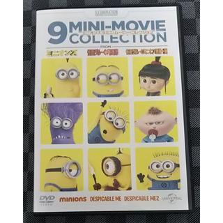 ミニオン(ミニオン)のミニオンズ 9 mini-movie collection(その他)