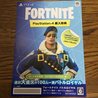 PS4 購入特典 FORTNITE フォートナイト