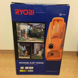 リョービ(RYOBI)のRYOBI (リョービ) 高圧洗浄器(掃除機)