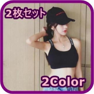 ♡大人気♡かわいい  ビスチェ ブラトップ 英字ロゴ 白黒2枚セット(ベアトップ/チューブトップ)