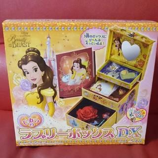 ディズニー(Disney)の美女と野獣 ベル ひみつのラブリーボックス(その他)