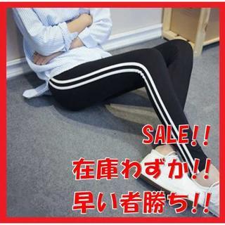 【数量限定】レギンス ヨガ ランニング エクササイズ ジムウェア ラインパンツ(レギンス/スパッツ)