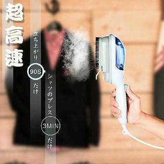 ◆消臭除菌にも スチームアイロン ハイパワー 衣類乾燥 ハンディアイロン(アイロン)