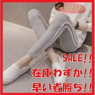 【数量限定】レギンス ランニング ヨガ ラインパンツ エクササイズ ジムウェア(レギンス/スパッツ)