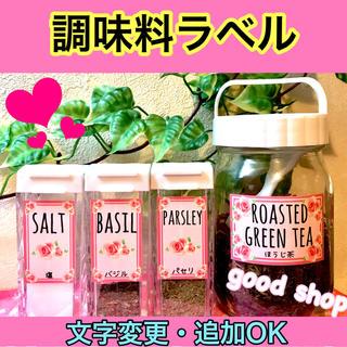 ピンクバラ調味料セット♡耐水ラベルシール18枚♡741XY(キッチン小物)