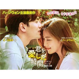 韓国ドラマ『君を愛した時間』全話収録 速達 送料無料