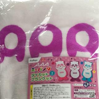 AAA - AAA ダイカットブランケット 紫