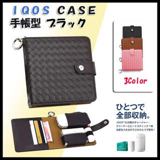☆流行デザイン☆ IQOS アイコスケース 編み込み 手帳型 ブラック(タバコグッズ)