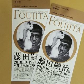藤田嗣治展 京都会場 チケット2枚(美術館/博物館)
