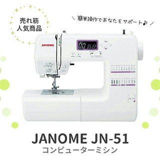 ジャノメ JN-51 【未使用品】(その他 )
