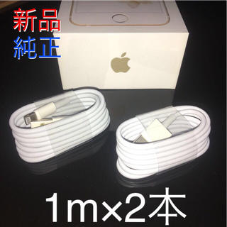 iPhone - 純正 充電ケーブル 1m 2本 iPhone用 ライトニングケーブル