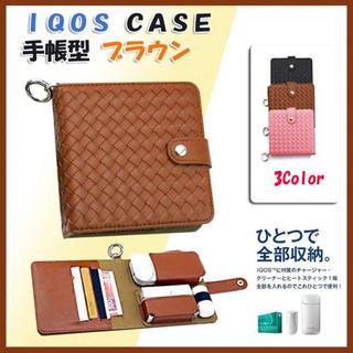 ☆流行デザイン☆ IQOS アイコスケース 編み込み 手帳型 ブラウン(タバコグッズ)