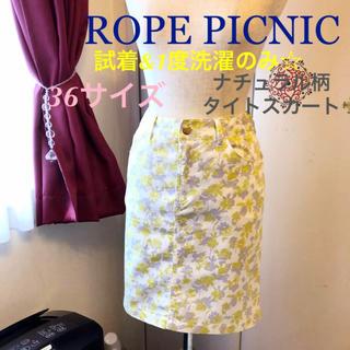 ロペピクニック(Rope' Picnic)の【試着のみ美品】ROPE PICNIC ナチュラルタイトスカート(ひざ丈スカート)