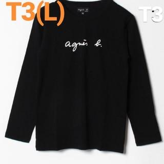 アニエスベー(agnes b.)のT3 L agnes b. アニエスベーロングTシャツ 長袖 ロンT (Tシャツ(長袖/七分))