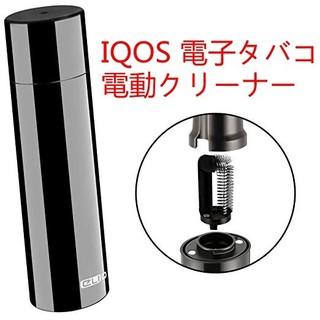 IQOS/JOUZ 電子タバコ 専用 電動クリーナ  (タバコグッズ)