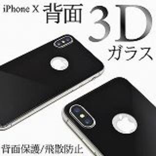 2018年 インスタ  iPhone X用3D 背面保護ガラスフィルム