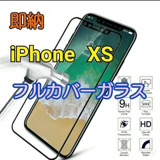 即納!!iPhone XS 専用 ガラスフィルム(保護フィルム)