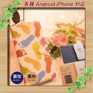【DIGNO・HTC】足跡★スマホ手帳ケース★オーダーメイド! 多機種対応(Androidケース)