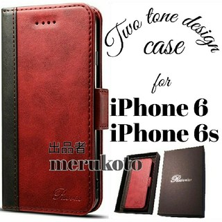 iPhone6/6s ケース 手帳型 ツートンデザイン ワインレッド(iPhoneケース)