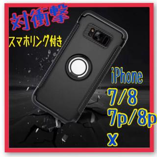 iphoneX ブラック バンカーリング付きケース 車載ホルダーにも対応♪(iPhoneケース)