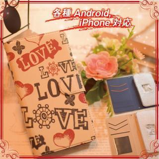 【DIGNO・HTC】LOVE★スマホ手帳ケース★オーダーメイド! 多機種対応(Androidケース)