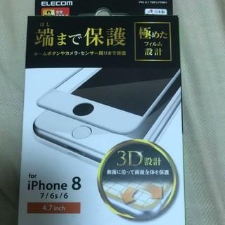 エレコム(ELECOM)のiPhone7 iPhone8 液晶保護フィルム(保護フィルム)
