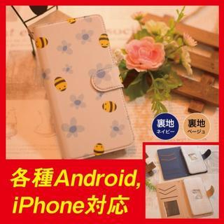 【DIGNO・HTC】虫★スマホ手帳ケース★オーダーメイド! 多機種対応(Androidケース)