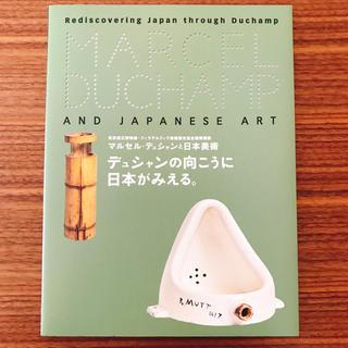 デュシャンの向こうに日本がみえる 展示会図録(アート/エンタメ)