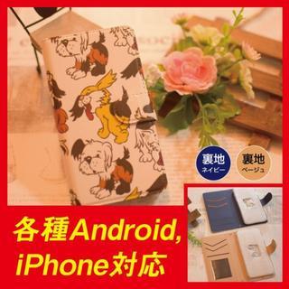 【DIGNO・HTC】犬★スマホ手帳ケース★オーダーメイド! 多機種対応(Androidケース)