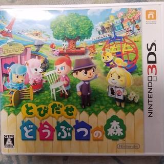 とびだせどうぶつの森3DSソフト