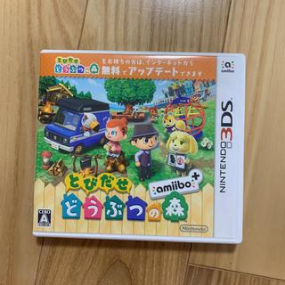 ニンテンドー3DS(ニンテンドー3DS)のとびだせ どうぶつの森 (家庭用ゲームソフト)