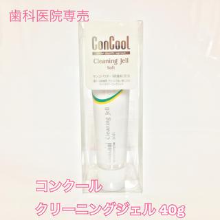 【送料無料】歯科専売 コンクール クリーニングジェル 40g(歯磨き粉)
