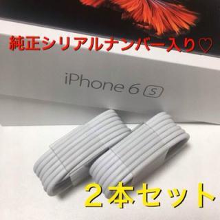 アップル(Apple)のiPhone 充電器 ケーブル ライトニングケーブル(その他)