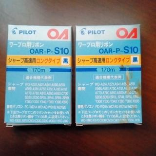 パイロット(PILOT)のPILOT ワープロ用リボン 2個セット(オフィス用品一般)