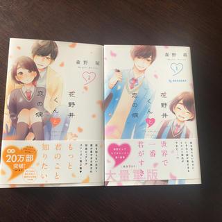 コウダンシャ(講談社)の花野井くんと恋の病  1.2巻セット(少女漫画)