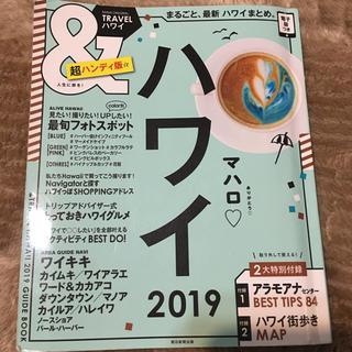 アサヒシンブンシュッパン(朝日新聞出版)のハワイ ガイドブック(地図/旅行ガイド)
