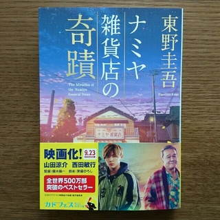 カドカワショテン(角川書店)のナミヤ雑貨店の奇蹟(文学/小説)