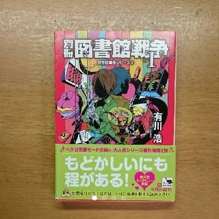 カドカワショテン(角川書店)の有川浩 別冊図書館戦争 1 (文学/小説)