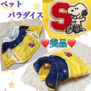 スヌーピー(SNOOPY)の❣️美品❣️ ペットパラダイス♪スヌーピー♪アウター:サイズ3S(犬)