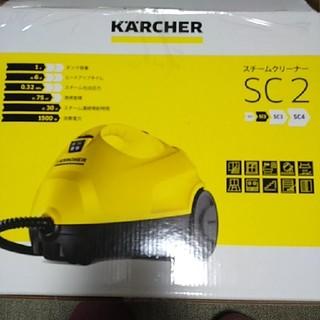 【保証残有】ケルヒャー スチームクリーナー sc2 1.512-010.0(その他 )
