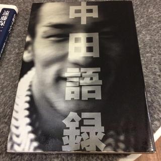 カドカワショテン(角川書店)の中田語録  信頼する力(趣味/スポーツ/実用)