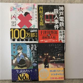 カドカワショテン(角川書店)の★【良品】日本人作家3冊セット(文学/小説)