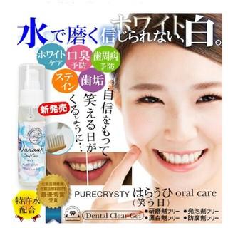 ホワイトニング デンタルクリアジェル【新品・未使用】(歯磨き粉)